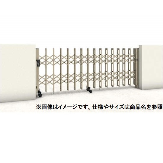 三協アルミ クロスゲートH 上下2クロスタイプ 両開きタイプ 86W (43S+43M) H12(1210mm) キャスタータイプ 『カーゲート 伸縮門扉』