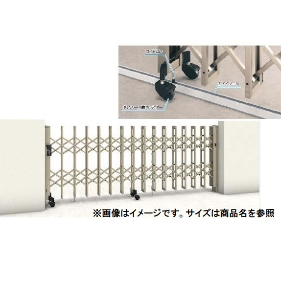 送料無料【三協アルミ】先頭キャスターにダンパーを採用し、走行性を高めた伸縮性門扉です。 三協アルミ クロスゲートH 上下2クロスタイプ 両開きタイプ 32W (16S+16M) H12(1210mm)ガイドレールタイプ(後付け)『カーゲート 伸縮門扉』