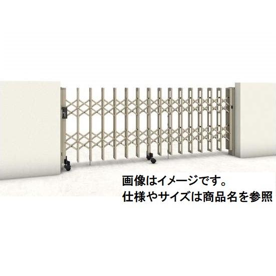 三協アルミ クロスゲートH 上下2クロスタイプ 片開き親子タイプ 46DO(13S+33T)(1210mm) キャスタータイプ 『カーゲート 伸縮門扉』