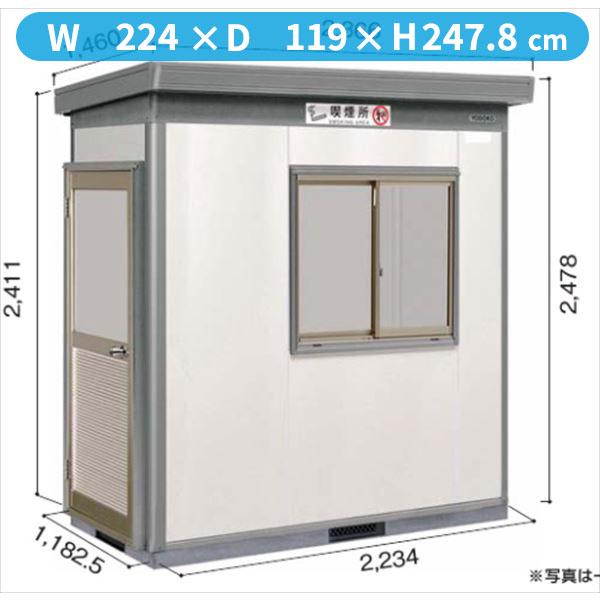 ヨドコウ ヨド蔵SA/DZB 受動喫煙対策商品 合板床タイプ 一般型 DZB-2211HWSA 『休憩所・喫煙所タイプ』 サンドグレージュ