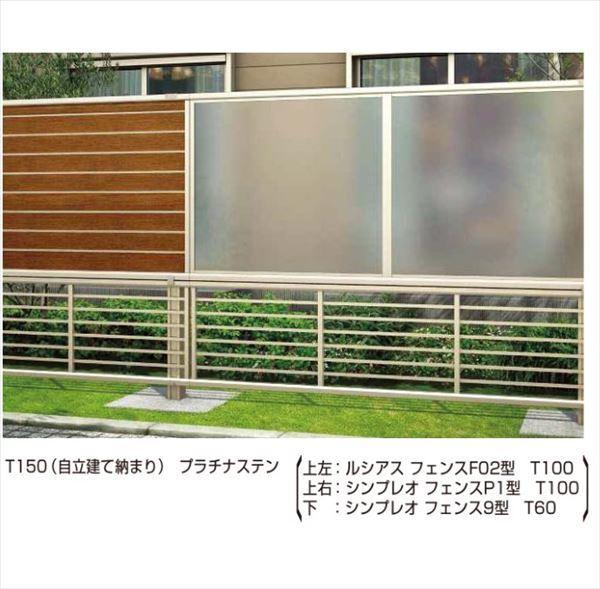 YKK ap 自立建て用2段支柱 T150 耐風圧強度40m/秒相当 (シンプレオフェンスシリーズ)(ルシアスフェンスH05型・F01型~F04型)用