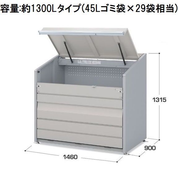 イナバ物置 ダストボックス・ミニ DCN-149M メッシュ床タイプ 奥行900mm 『ゴミ袋(45L)集積目安 29袋』 『追加金額で工事も可能』 『ダストボックス ゴミステーション 屋外』