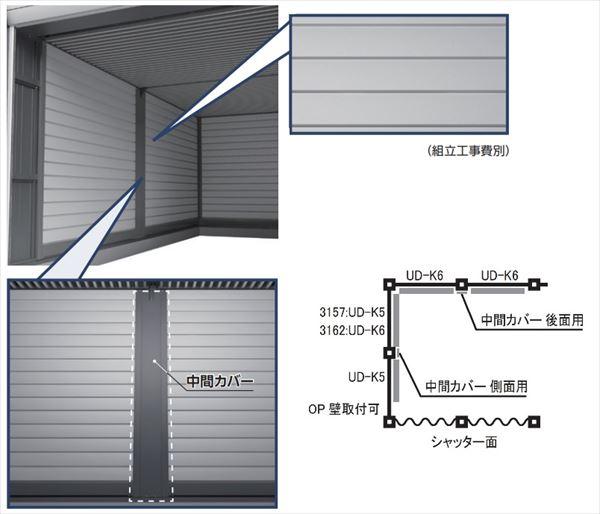 イナバ物置  アルシア オプション  内壁 ジャンボ  壁パネル 6枚分  UD-6J   ※アルシア本体と同時購入価格