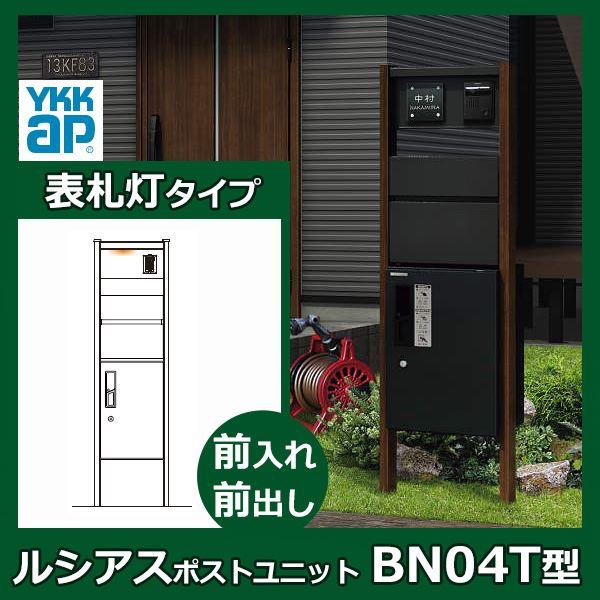 YKKAP ルシアスポストユニット BN04T型 UMB-BN04P 本体(R) 表札灯タイプ・インターホン加工付き 複合カラー エクステリアポスト T10型 本体(R) 前入れ・前出し 木調色 『門柱 機能門柱 ポスト おしゃれ 照明付き』