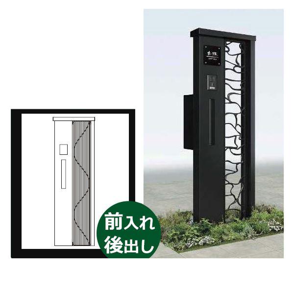 YKKAP シャローネ ポストユニット S05型 TMB-SP 照明なしタイプ ポスト加工付き インターホン加工付きR(L) エクステリアポストT9型 『門柱 機能門柱 ポスト おしゃれ 照明付き』