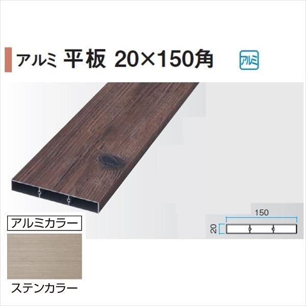 タカショー エバーアートウッド部材 アルミ平板 20×150角 20×150×L4000mm  アルミカラー  『外構DIY部品』