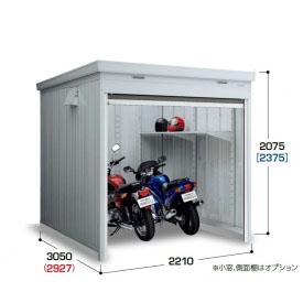 『配送は関東・東海限定です』 イナバ バイク保管庫 FXN-2230H ハイルーフ 多雪地型 土間タイプ 『自転車・バイクの盗難対策に バイクガレージ』