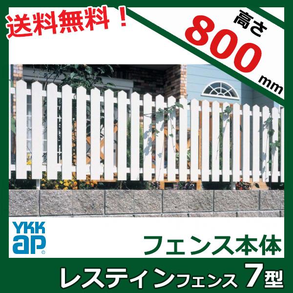 YKKAP レスティンフェンス7型 本体 T80 FCE-3 【アルミフェンス 柵】 ホワイト
