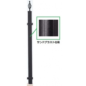 YKKAP シャローネシリーズ トラディシオンフェンス1B型 サンドブラスト間仕切り柱 角柱 T100 BFC-1B 『アルミフェンス 柵』