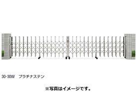 YKKAP 伸縮ゲート レイオス1型(太桟) 両開き 30-30W H12 PGA-1 『カーゲート 伸縮門扉』