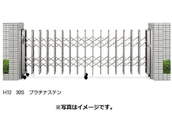 YKKAP 伸縮ゲート レイオス2型(太桟) 片開き 33S H12 PGA-2 『カーゲート 伸縮門扉』