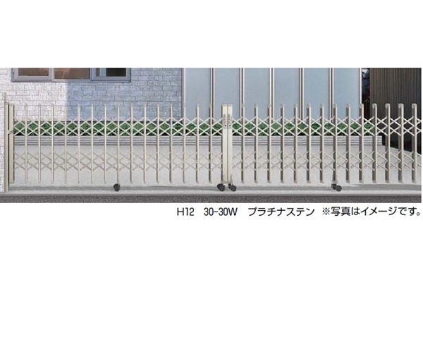 YKKAP 伸縮ゲート レイオス2型(太桟) 両開き親子 12-44W H12 PGA-2 『カーゲート 伸縮門扉』