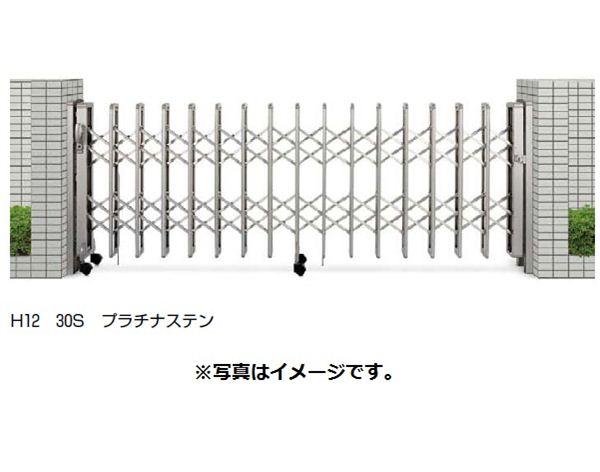 YKKAP 伸縮ゲート レイオス2型(太桟) 片開き親子 12-44S H14 PGA-2 『カーゲート 伸縮門扉』