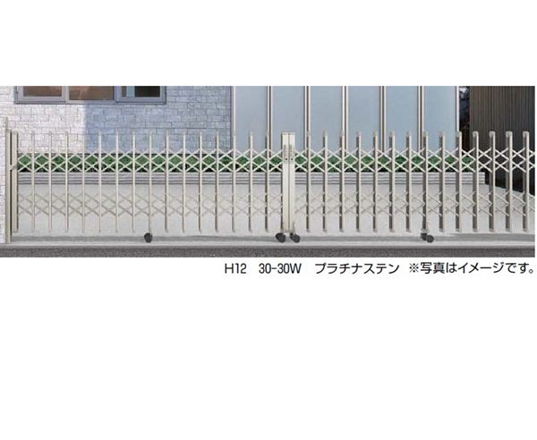 YKKAP 伸縮ゲート レイオス2型(太桟) 両開き親子 12-54W H14 PGA-2 『カーゲート 伸縮門扉』