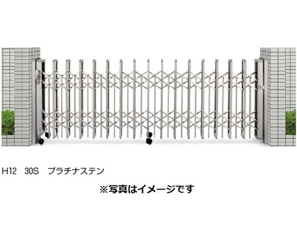 YKKAP 伸縮ゲート レイオス3型(太桟)ペットガードタイプ 片開き親子 12-47S H12 PGA-3 『カーゲート 伸縮門扉』