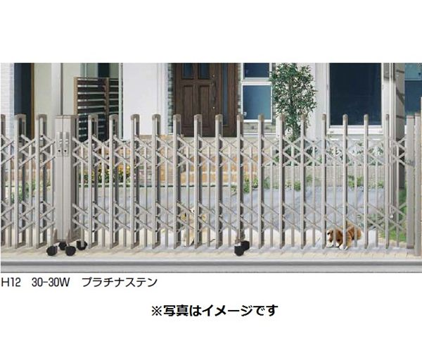 YKKAP 伸縮ゲート レイオス3型(太桟)ペットガードタイプ 両開き 30-30W H12 PGA-3 『カーゲート 伸縮門扉』