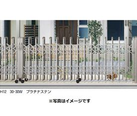 YKKAP 伸縮ゲート レイオス3型(太桟)ペットガードタイプ 両開き親子 12-37W H14 PGA-3 『カーゲート 伸縮門扉』
