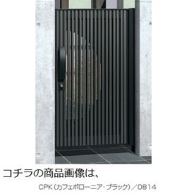 三協アルミ Jモダン2型門扉 0816 片開き 門柱タイプ MJ-2 カフェボローニア+ブラック