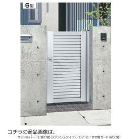 三協アルミ ニューカムフィ6型門扉 0712 片開き 門柱タイプ MV-6