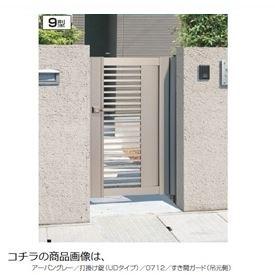 三協アルミ ニューカムフィ9型門扉 0812 片開き 門柱タイプ MV-9