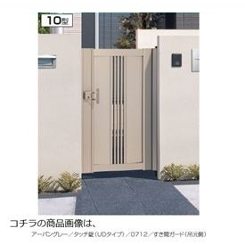 三協アルミ ニューカムフィ10型門扉 0712 片開き 門柱タイプ MV-10