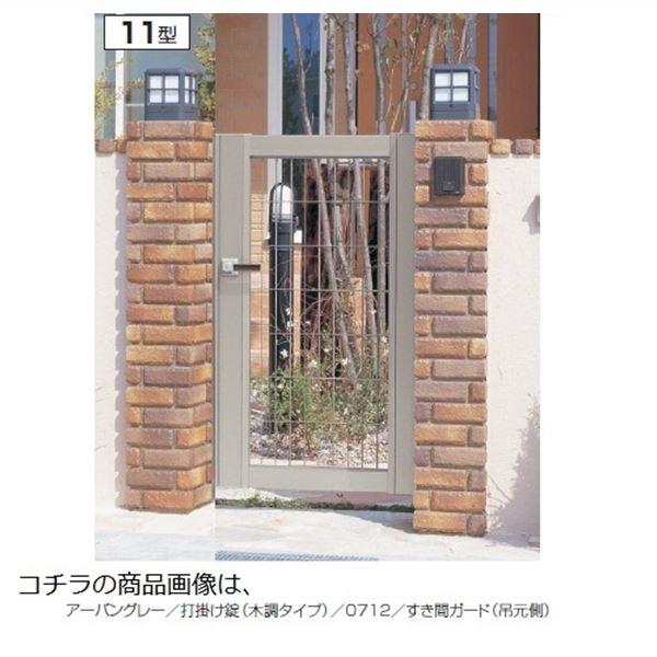三協アルミ ニューカムフィ11型門扉 0912 片開き 門柱タイプ MV-11