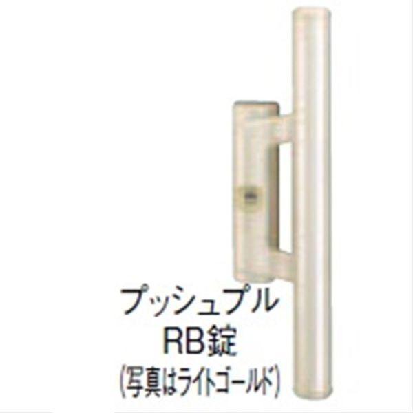 リクシル TOEX 両面シリンダー プッシュプルRB錠 片開き用 (門扉本体と同時購入価格) ジオーナ ライシス用