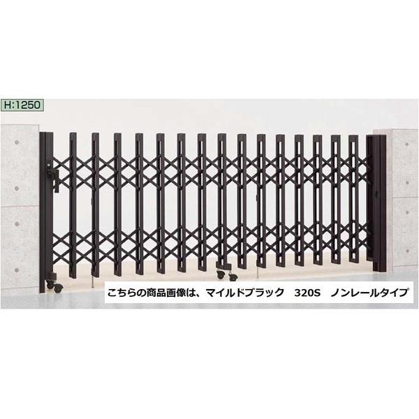 リクシル アルシャイン2 MW型 Aタイプ H12 400S 片開き ノンレールタイプ 【リクシル カーゲート 伸縮門扉】