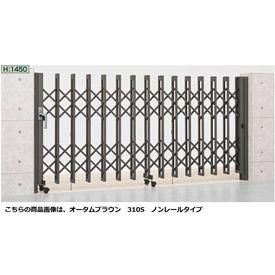 リクシル アルシャイン2 MW型 Aタイプ H14 390S 片開き ノンレールタイプ 【リクシル カーゲート 伸縮門扉】