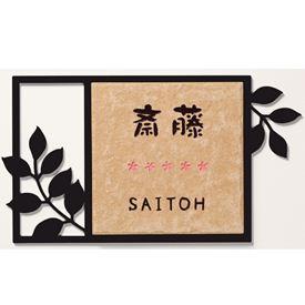 丸三タカギ スマイル マルコ SMR-2G3-529(2色)   『表札 サイン 戸建』