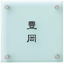 丸三タカギ スマイル フロスト SLF-M-516(黒)   『表札 サイン 戸建』
