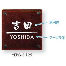 エクスタイル 機能門柱用表札 カラーガラス表札 YEPG-3 『機能門柱 YKK用』 『表札 サイン 戸建』