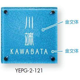 エクスタイル 機能門柱用表札 カラーガラス表札 YEPG-2 『機能門柱 YKK用』 『表札 サイン 戸建』