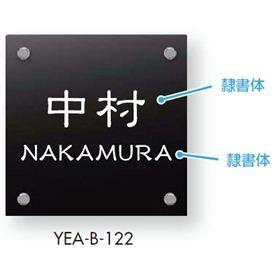 エクスタイル 機能門柱用表札 カラーアクリル表札 YEA-B 『機能門柱 YKK用』 『表札 サイン 戸建』