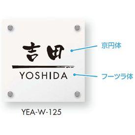 エクスタイル 機能門柱用表札 カラーアクリル表札 YEA-W 『機能門柱 YKK用』 『表札 サイン 戸建』
