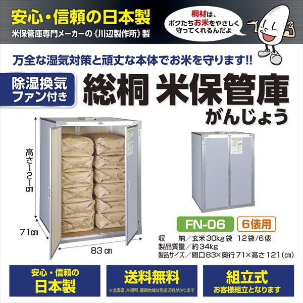 川辺製作所 除湿換気ファン付き 総桐米保管庫 F-06 『日本製 自作可能 防湿 防カビ 屋外用(防水仕様ではありません)』