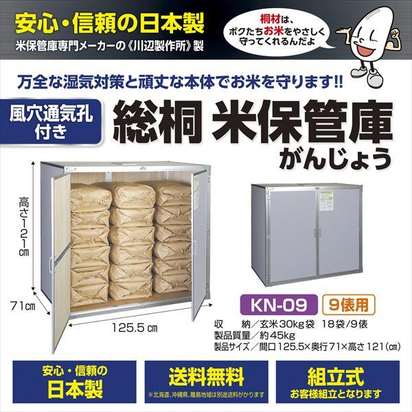 川辺製作所 通気孔付き 総桐米保管庫 K-09 『日本製 自作可能 防湿 防カビ 屋外用(防水仕様ではありません)』