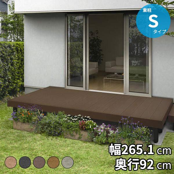 YKKAP リウッドデッキ200 Sタイプ 高さ550 1.5間×3尺 ウッドデッキ 人工木 樹脂 diy