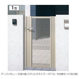 三協アルミ エクモアX1型門扉 門柱タイプ 0816 片開き MEX-1