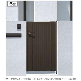 三協アルミ エクモアX6型門扉 門柱タイプ 0714 片開き MEX-6