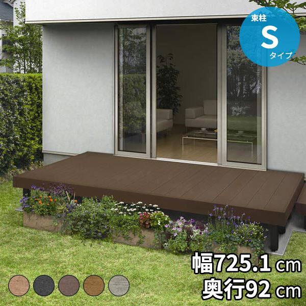 YKKAP リウッドデッキ200 Sタイプ 高さ550 4間×3尺(2連棟) ウッドデッキ 人工木 樹脂 diy