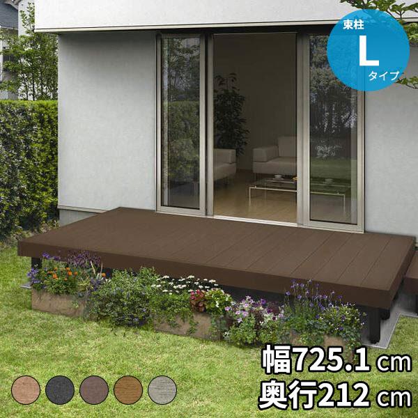 YKKAP リウッドデッキ200 Lタイプ 高さ850~1000 4間×7尺(2連棟) ウッドデッキ 人工木 樹脂 diy