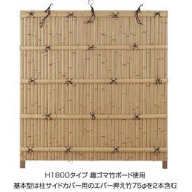 タカショー エバーバンブーセット エバー16型 60角柱(片面) こだわり竹セット 基本型(両柱) 『竹垣フェンス 柵』