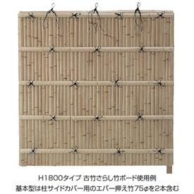 タカショー エバーバンブーセット エバー18型 60角柱(片面) エバー古竹セット 追加型(片柱) 『竹垣フェンス 柵』 古竹さび竹
