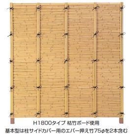 タカショー エバー4型セット 60角柱(片面) 基本型(両柱) 高さ1800タイプ 『竹垣フェンス 柵』 真竹/青竹