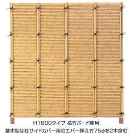 タカショー エバー4型セット 60角柱(片面) 基本型(両柱) 高さ1800タイプ 『竹垣フェンス 柵』 京銘虎竹/京銘すす竹