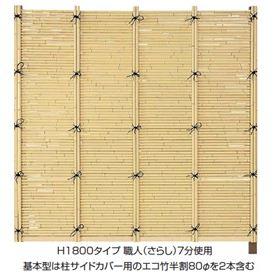 タカショー こだわり竹 みす垣6型 60角柱7分セット 追加型(片柱) 高さ1800タイプ 『竹垣フェンス 柵』 こだわり竹イエロー