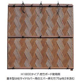 タカショー エバー 22型セット(エバー美良来) 60角柱(両面) 追加型(片柱) 高さ1800タイプ 『竹垣フェンス 柵』 真竹
