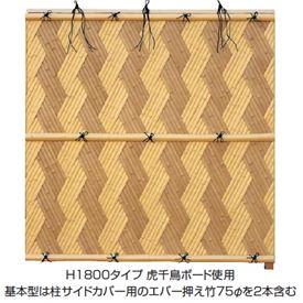 タカショー エバー 24型セット(京庵あじろ) 60角柱(片面) 追加型(片柱) 高さ1800タイプ 『竹垣フェンス 柵』 虎千鳥
