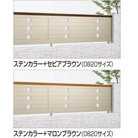 四国化成 アルディフェンス5型 本体 0820サイズ ADFA5-0820 『アルミフェンス 柵』 木調カラー